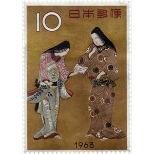 趣味週間 1963 本多平八郎姿絵 千姫(しゅみしゅうかん 1963 ほんだへいはちろうすがたえ せんひめ)
