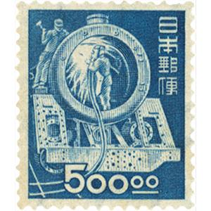 産業図案切手 500円 機関車製造(さんぎょうずあんきって 500えん きかんしゃせいぞう)