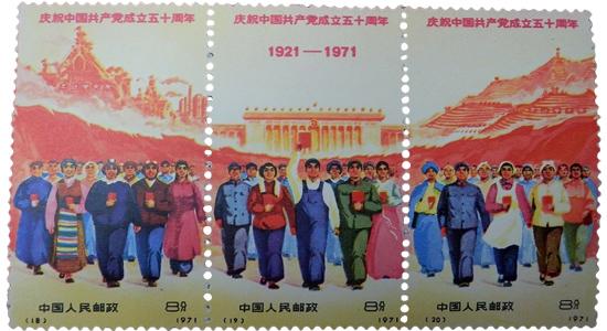 中国共産党50周年(ちゅうごくきょうさんとう50しゅうねん)