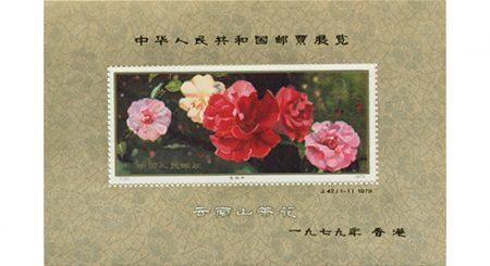 中華人民共和国切手展 1979(ちゅうかじんみんきょうわこくきっててん 1979)