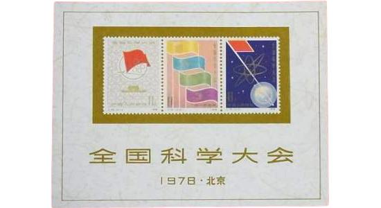 全国科学大会 1978年(ぜんこくかがくたいかい 1978ねん)