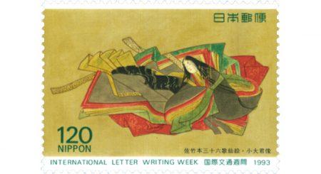 国際文通週間 1993年 三十六歌仙絵 小大君像