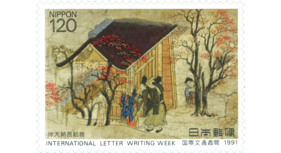 国際文通週間 1991 伴大納言絵巻(ばんだいなごんえまき)2