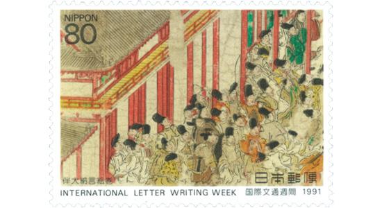 国際文通週間 1991 伴大納言絵巻(ばんだいなごんえまき)