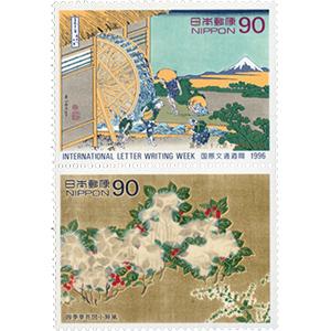 国際文通週間 1992 平治物語絵巻(へいじものがたりえまき)