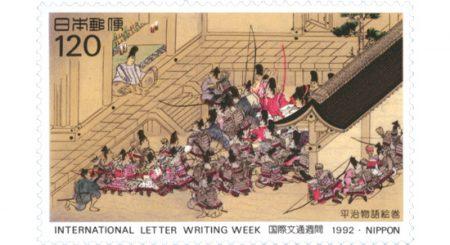 国際文通週間 1992 平治物語絵巻 120円