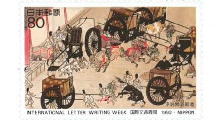 国際文通週間 1992 平治物語絵巻 80円