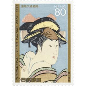 国際文通週間 1988 岩井粂三郎の千代 (いわいくめさぶろうのちよ)