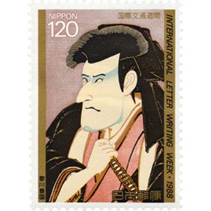 国際文通週間 1988 三世市川高麗蔵の佐々木巌流(さんせいいちかわこまぞうのささきがんりゅう)