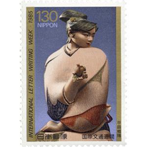 国際文通週間 1985 清泉(せいせん)