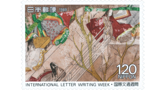 国際文通週間 1989 源氏物語絵巻より竹河(げんじものがたりえまきよりたけかわ)