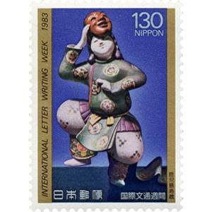 国際文通週間 1983 地久(ちきゅう)