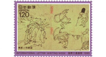 国際文通週間 1990 鳥獣人物戯画(ちょうじゅうじんぶつぎが)120円