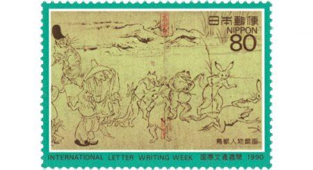 国際文通週間 1990 鳥獣人物戯画(ちょうじゅうじんぶつぎが)80円