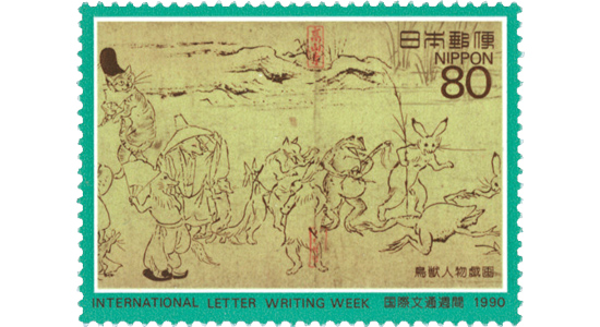 国際文通週間 1990 鳥獣人物戯画(ちょうじゅうじんぶつぎが)
