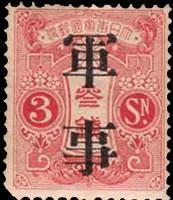 菊軍事3銭