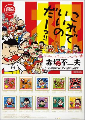 赤塚不二夫生誕80周年記念 フレーム切手セット