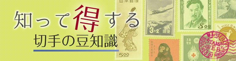 知って得する切手の豆知識