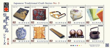 2016特殊切手