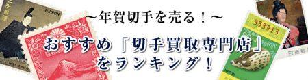 おすすめ切手買取専門店ランキング!