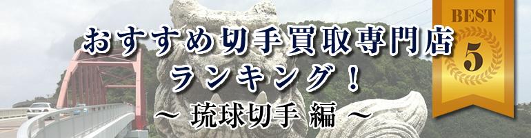 琉球切手おすすめ切手買取専門店ランキング!~琉球切手編