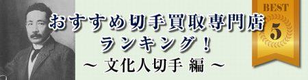 文化人おすすめ切手買取専門店ランキング!~文化人切手編