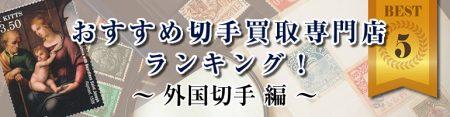 外国切手おすすめ切手買取専門店ランキング!~外国切手編