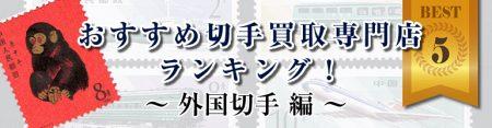 中国切手おすすめ切手買取専門店ランキング!~外国切手編