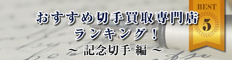おすすめ切手買取専門店ランキング!~記念切手編