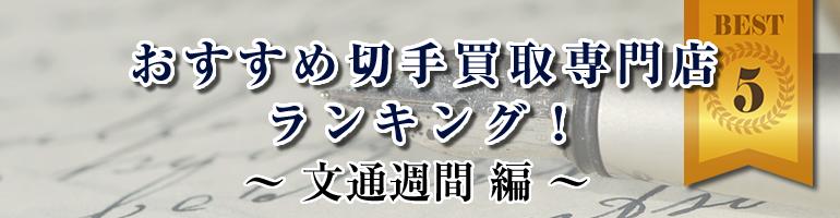 文通週間おすすめ切手買取専門店ランキング!~文通週間編