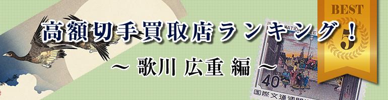 歌川広重ー高額切手買取店ランキングベスト5