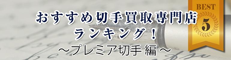 おすすめ切手買取店ランキング!~プレミア切手編