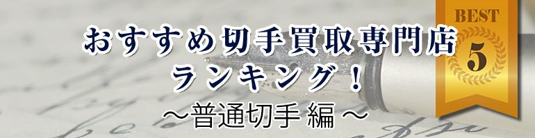 おすすめ切手買取専門店ランキング!~普通切手編