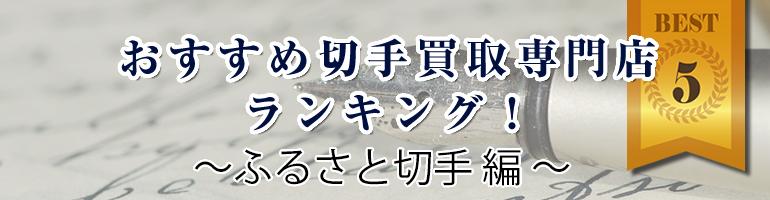おすすめ切手買取専門店ランキング!~ふるさと切手編