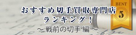 おすすめ切手買取専門店ランキング!~戦前の切手編