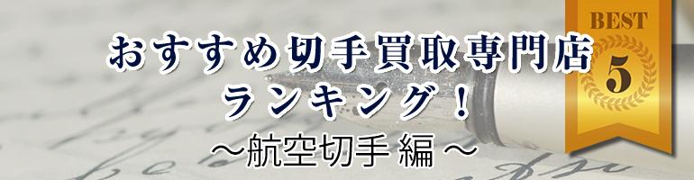 おすすめ切手買取専門店ランキング!~航空切手編