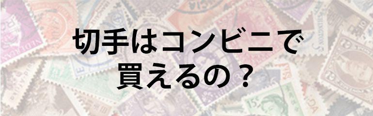 切手はコンビニで買えるの?