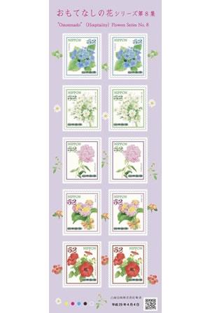 おもてなしの花シリーズ第8集/52円郵便切手