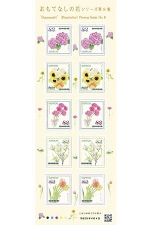 おもてなしの花シリーズ第8集/82円郵便切手(おもてなしのはなしりーず 82えんゆうびんきって)