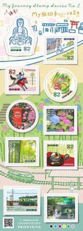 特殊切手のMy旅切手シリーズ第2集/82円郵便切手(シール式)