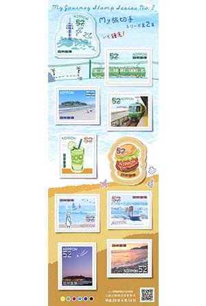 特殊切手のMy旅切手シリーズ第2集/52円郵便切手