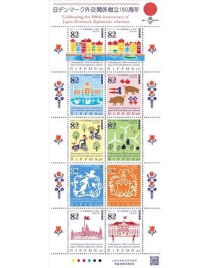日デンマーク外交関係樹立150周年切手
