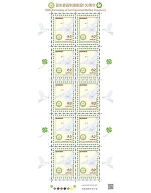 特殊切手の民生委員制度創設100周年