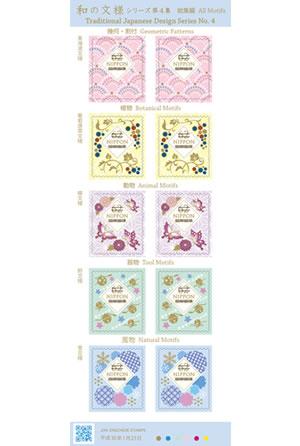 和の文様シリーズ 第4集 /62円郵便切手シート (わのもんようしりーず だい4しゅう/62えんきってしーと)