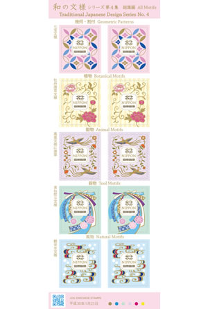 和の文様シリーズ 第4集/82円郵便切手シート (わのもんようしりーず だい4しゅう/82えんきってしーと)