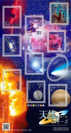 特殊切手の天体シリーズ第1集
