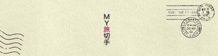 My旅切手シリーズ