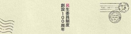 民生委員制度創設100周年