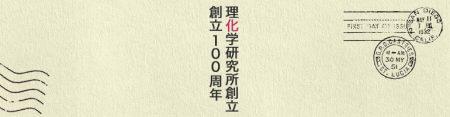 理化学研究所創立100周年